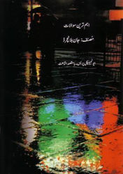 Picture of ULTIMATE QUESTIONS Urdu language